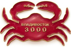 Владивосток 3000