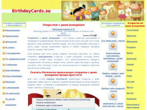 Виртуальные и голосовые открытки с днем рождения