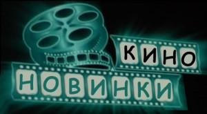Кинопрокат 2012