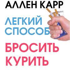 Книга «Легкий способ бросить курить»