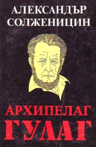 Aleksandr_Solzhenicyn_-_Arhipelag_GULAG__Arhipelag_GULAG