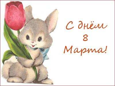 Картинку маме на 8 марта
